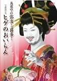 Amazon.co.jp: DVD: 真夜中の弥次さん喜多さんでおなじみヒゲのおいらん