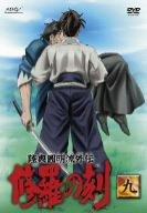 陸奥圓明流外伝 修羅の刻-九- [DVD]