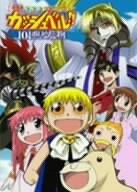 劇場版「金色のガッシュベル!!101番目の魔物」 [DVD]