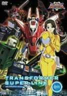 トランスフォーマー スーパーリンク 11 [DVD]