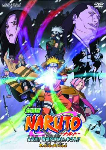 Amazon で 劇場版 NARUTO -ナルト- 大活劇!雪姫忍法帖だってばよ!! を買う