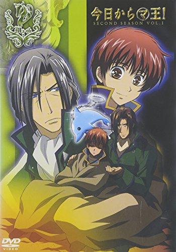 今日からマ王! SECOND SEASON 1 [DVD]
