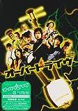 オーバードライヴ [DVD]