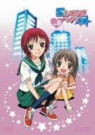 愛してるぜベイベ★★ VOL.8 [DVD]