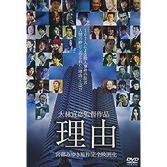理由 特別版 [DVD]