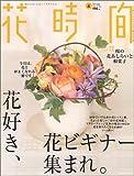 花時間 04月号 [雑誌]