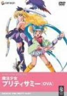 魔法少女プリティサミー OVA [DVD]
