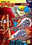 ボボボーボ・ボーボボ 奥義12 [DVD]