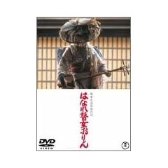 はなれ瞽女おりん [DVD]