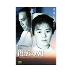復活の朝 [DVD]