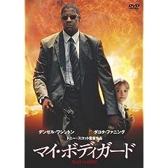 マイ・ボディガード 通常版 [DVD]