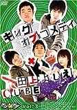 マジ☆ワラ(3)