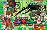 甲虫王者ムシキング グレイテスチャンピオンへの道DS