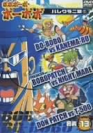 ボボボーボ・ボーボボ 奥義13 [DVD]