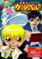 金色のガッシュベル!! Level2 2 [DVD]