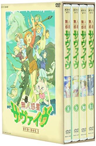 無人惑星サヴァイヴ DVD-BOX 3