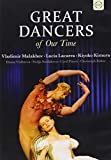 Great Dancers of Our Time [DVD] [Import]