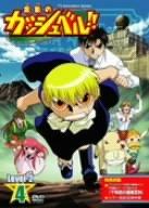 金色のガッシュベル!! Level-2 4 [DVD]