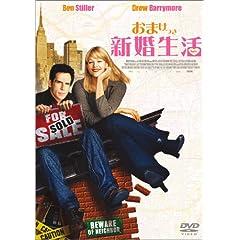 おまけつき新婚生活 [DVD]