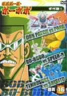 ボボボーボ・ボーボボ 奥義16 [DVD]