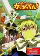 金色のガッシュベル!! Level-2 5 [DVD]