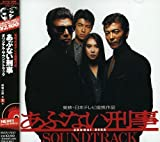 音楽: 「あぶない刑事」オリジナル・サウンドトラック