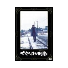 やさぐれ刑事 [DVD]