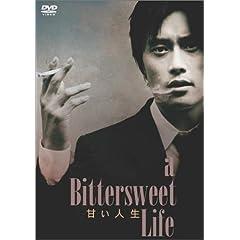 甘い人生 通常版 [DVD]