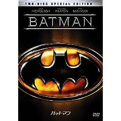 バットマン スペシャル・エディション [DVD]
