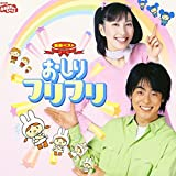 NHKおかあさんといっしょ 最新ベスト おしりフリフリ: 音楽: TVサントラ,NHKおかあさんといっしょ