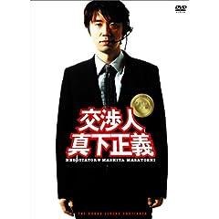 交渉人 真下正義 スタンダード・エディション [DVD]