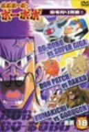 ボボボーボ・ボーボボ 奥義18 [DVD]