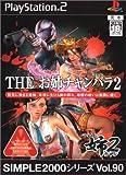 SIMPLE2000シリーズ Vol.90 THE お姉チャンバラ2: ゲーム
