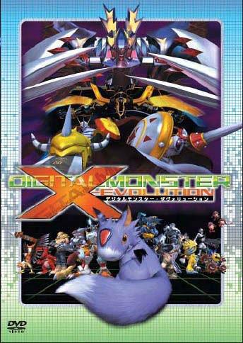 DIGITAL MONSTER X-EVOLUTION デジタル モンスター ゼヴォリューション [DVD]