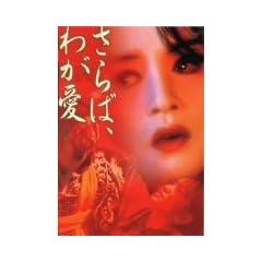 さらば、わが愛 覇王別姫 [DVD]
