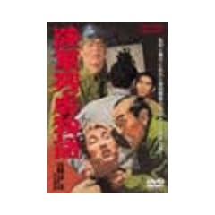 映画『陸軍残虐物語』作品情報(...