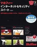 マカフィー・インターネットセキュリティスイート 2006 優待版: ソフトウェア