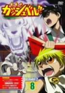 金色のガッシュベル!! Level-2 8 [DVD]
