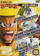 ボボボーボ・ボーボボ 奥義20 [DVD]