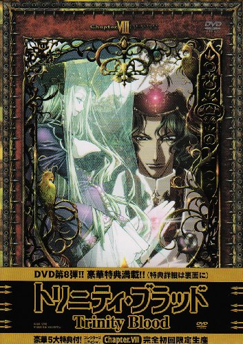 トリニティ・ブラッド chapter.8 コレクターズエディション [DVD]
