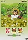 釣りキチ三平 DISC 1: DVD: 矢口高雄,野沢雅子,宮内幸平,白石冬美,野沢那智