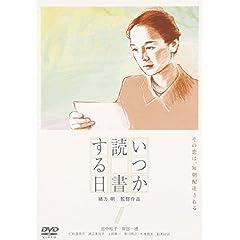 いつか読書する日 [DVD]