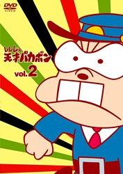 レレレの天才バカボン VOL.2 [DVD]