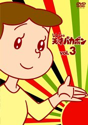 レレレの天才バカボン VOL.3 [DVD]