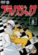 BLACK JACK Vol.8[DVD]