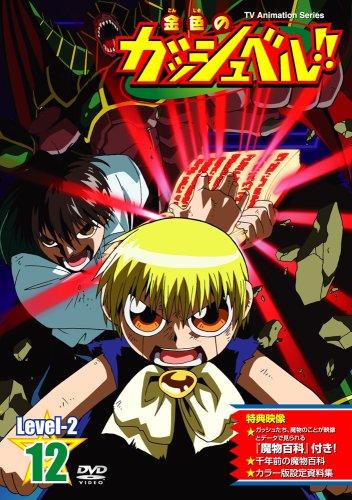 金色のガッシュベル!! Level-2 12 [DVD]