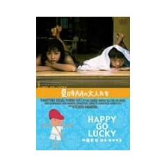 夏時間の大人たち HAPPY-GO-LUCKY [DVD]