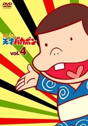 レレレの天才バカボン VOL.4 [DVD]