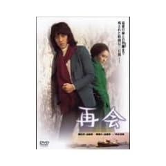 再会 [DVD]