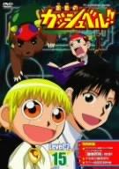 金色のガッシュベル!! Level-2 15 [DVD]